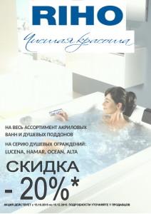 aktsiya_riho_20
