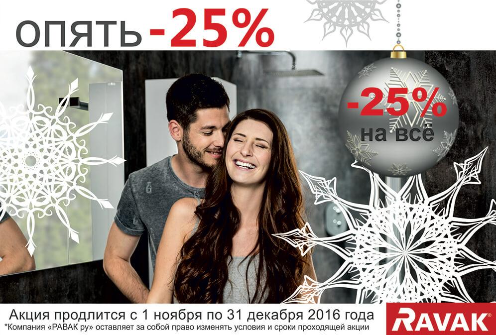 banner_ravak_25-2