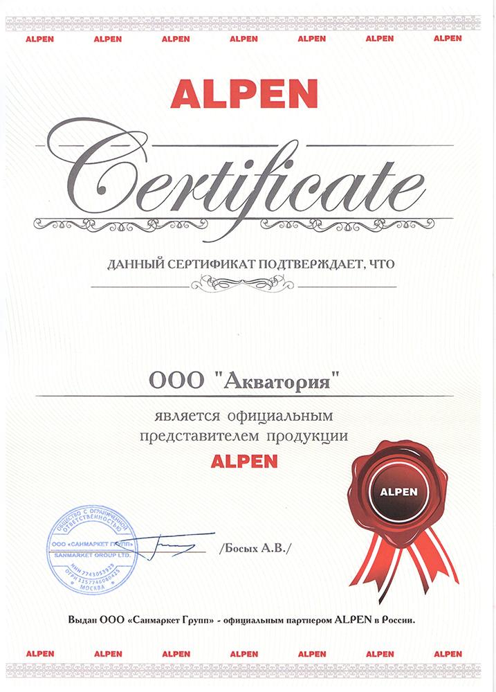 cert_aqua32_alpen