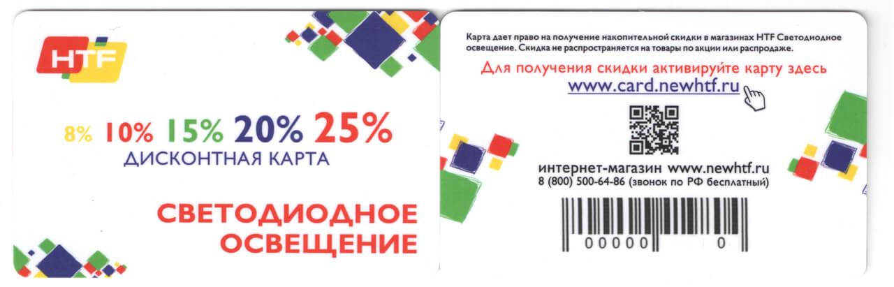htf-discount-card